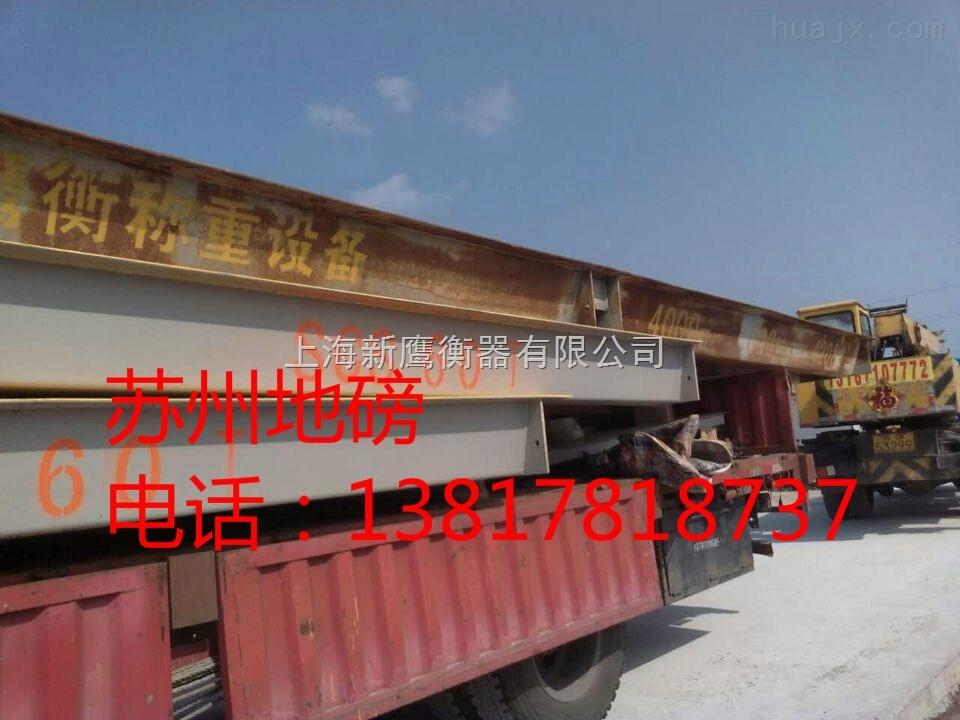 scs-黄浦区地磅(80吨,100吨)厂家报价?