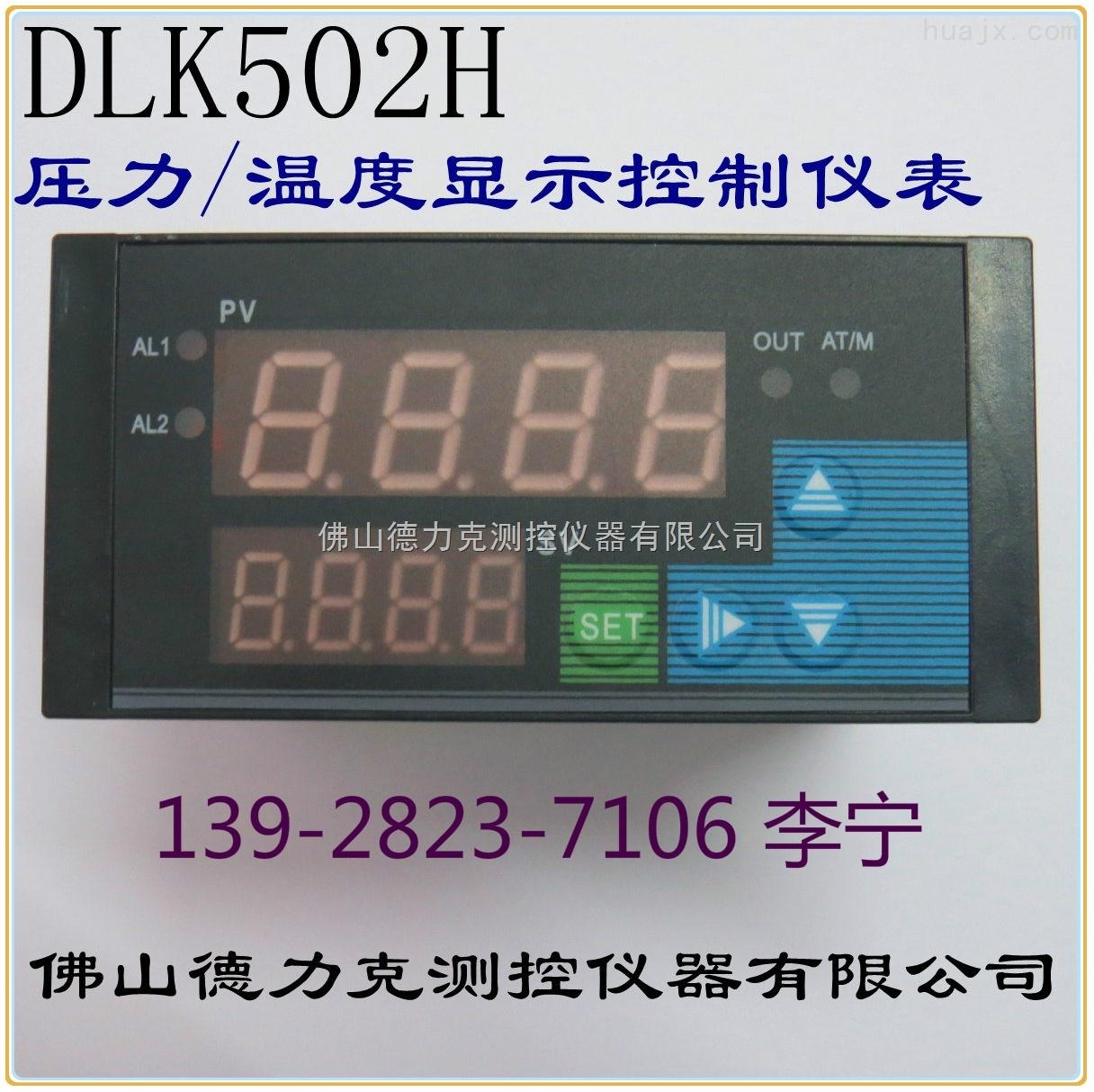 智能显示数值开关控制仪 风机 水泵自动开关数值显示控制报警仪
