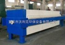 四川厢式/板框压滤机独特的固液分离优越性-沃利克