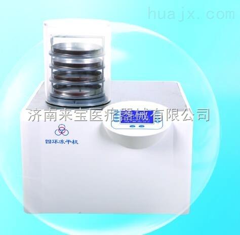 LGJ-10C-台式LGJ-10C小型冻干机价格北京四环
