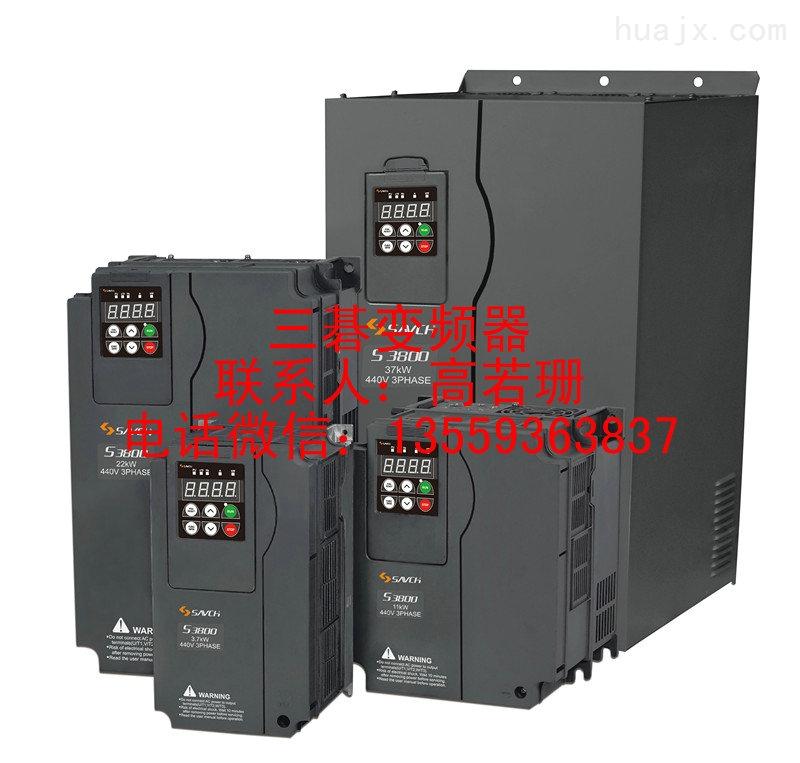 三碁S3800系列高功能通用变频器