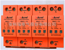 ARU1-15/385/4P安科瑞 ARU1-15/385/4P 一级防雷浪涌保护器