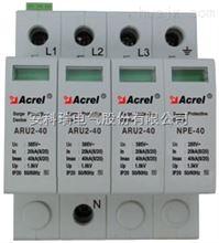 ARU-2-40/385/3P+N安科瑞 ARU-2-40/385/3P+N 二级防雷浪涌保护器