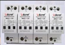 ARU2-100/385/4P安科瑞ARU2-100/385/4P 二级防雷浪涌保护器