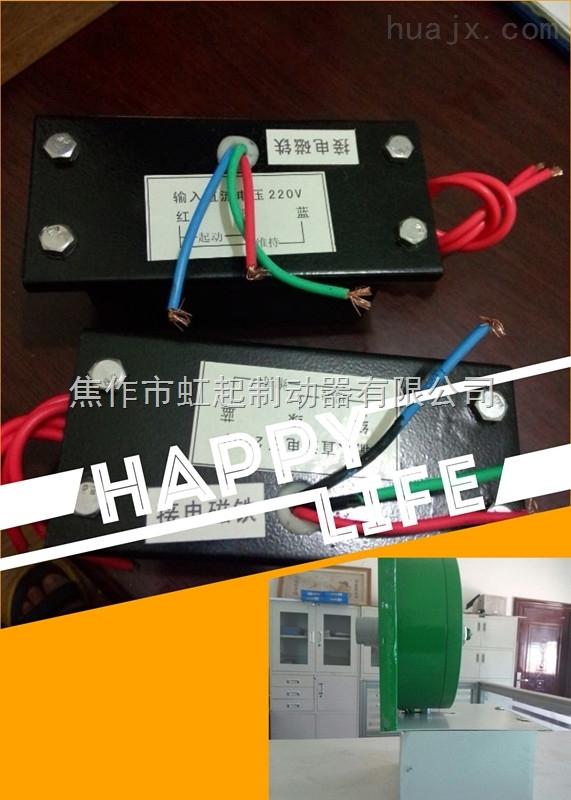 DTZ-250电磁铁控制器直流220V两用电磁铁控制器 我们公司是焦作唯一的一家好的厂家,质量好,规格标准,保修一年,值得信赖的一家企业 有现货供应,价格合理,质量好,送货上门,包装好,订货颜色可有客户自已决定。 规格;标准 颜色鲜亮,送到货后完整无确。 我们的产品质量好,材料;钢料。欢迎大家选购 制动器的励磁线圈接通额定电压(DC)时,电磁力吸合衔铁,使衔铁与制动盘脱离(释放),这时传动轴带着制动盘正常运转或启动,当传动系统分离或断电时,制动器也同时断电,此时弹簧施压于衔铁,迫使制动盘与衔铁及法兰盘