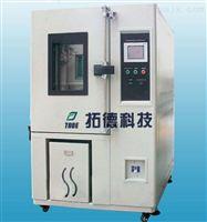 高低温循环湿热试验箱 高温低湿试验箱