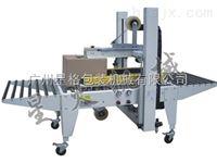 封箱机/广州包装机/XHE-50全自动封箱机