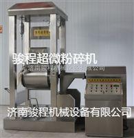 大型三七超细磨粉机