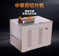 加强型中药切片机 不锈钢切片机