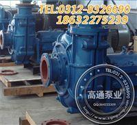 ZJ渣浆泵 ZJ渣浆泵型号