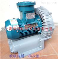 0.37千瓦-台湾防爆高压鼓风机-环形防爆高压鼓风机-台湾高压防爆风机