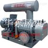 HDSR50-300氧化锌罗茨风机   氧化锌罗茨鼓风机