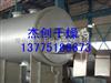 ZPG耙式真空干燥机ZPG耙式真空干燥机