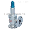 上海安全阀-WA42Y波纹管弹簧全启式安全阀